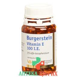 Бургерштейн Витамин E 100 МЕ 100 капсул