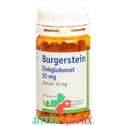 Бургерштейн Цинка глюконат 30 мг 100таблеток