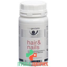Бургерштейн Волосы и Ногти90 таблеток