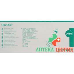 Omnifix Spritze 20мл 100 штук