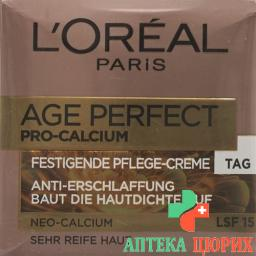 L'Oreal Dermo Expertise Age Re-Perf Tag Pro-Calc 50мл