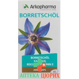Arkocaps Borretschoel в капсулах 60 штук