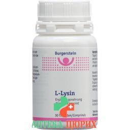 Бургерштейн Л-Лизин 30 таблеток