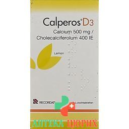 Калпероз Д3 лимон 60 пастилок