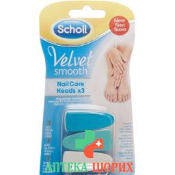 Scholl Velvet Smooth Elektrische Nagelpflegesystem Nagelpflege Aufsatze 3 штуки