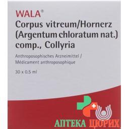 Вала Корпус витр/хорнерц30 X 0.5 мл капли глазные