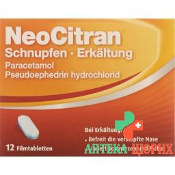 НеоЦитран от насморка и простуды 12 таблеток покрытых оболочкой