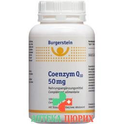 Бургерштейн Коэнзим Q10 50 мг 100леденцов