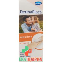 Dermaplast Sensitive Express 15 пластырей