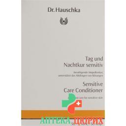 Dr. Hauschka Tag- und Nachtkur Sensitiv 50 mal 1мл