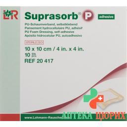 Suprasorb P Schaumverband 10x10см Adhesive 10 штук