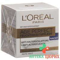 L'Oreal Dermo Expertise Age Perfect ночной крем 50мл