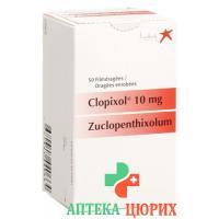 Клопиксол 10 мг 50 драже в оболочке