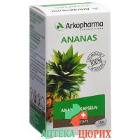 Arkogelules Ananas в капсулах 150 штук