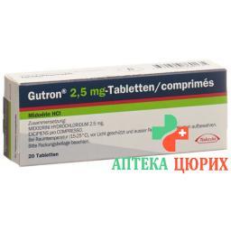 Гутрон 2,5 мг 50 таблеток