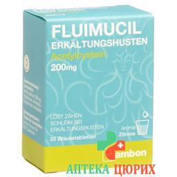Флуимуцил 200 мг 20 растворимых таблеток