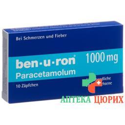Бен У Рон 1000 мг 10 суппозиториев