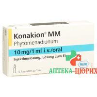 Конакион MМ раствор для инъекций и перорального введения 10 мг/мл 5 ампул по 1 мл