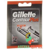 Gillette ContourPlus Ersatzklingen 10 штук