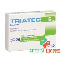 Триатек 5 мг 20 таблеток