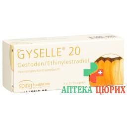 Жизелль - 20 3 x 21 таблетка