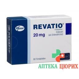 Ревацио 20 мг 90 таблеток покрытых оболочкой