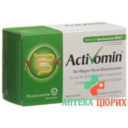 Активомин 120 капсул