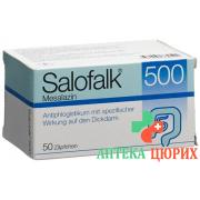 Салофальк 500 мг 50 суппозиториев