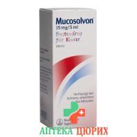 Мукосольвoн 100 мл сироп от кашля для детей