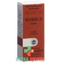 Мукокель D4 20 капсул