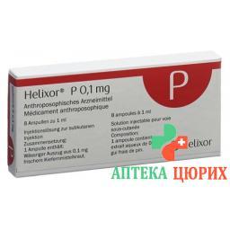 Хеликсор П раствор для инъекций 0,1 мг 8ампул