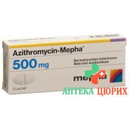 Азитромицин Мефа 500 мг 3 таблетки покрытых оболочкой