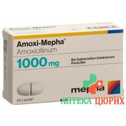 Амокси Мефа 1000 мг 20 таблеток покрытых пленочной оболочкой
