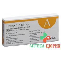 Хеликсор A раствор для инъекций 10 мг 8ампул
