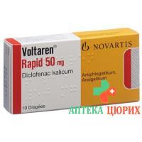 Вольтарен Рапид 50 мг 20 драже