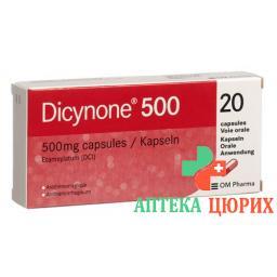 Дицинон 500 мг 20 капсул
