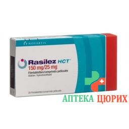 Расилез HCT 150/25 мг 98 таблеток покрытых оболочкой