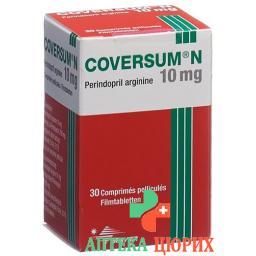 Коверсум Н 10 мг 30 таблеток покрытых оболочкой