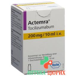 Актемра (тоцилизумаб) инфузионный концентрат 200 мг / 10 мл флакон 10 мл