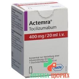 Актемра (тоцилизумаб) инфузионный концентрат 400 мг / 20 мл флакон 20 мл