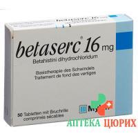 Бетасерк 16 мг 50 таблеток