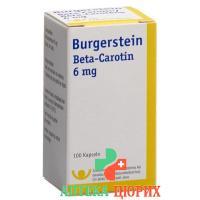 Бургерштейн Бета-Каротин 100 капсул