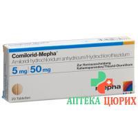 Комилорид Мефа 5/50 20 таблеток
