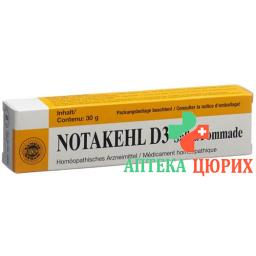 Нотакель Д3 мазь 30 грамм
