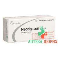Неотигазон 10 мг 100 капсул