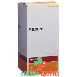 Melolin Wundkompressen 10x10см стерильный 100 пакетиков