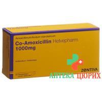 CO Амоксициллин Хелвефарм 1000 мг 20 таблеток покрытых оболочкой 1000 мг 20