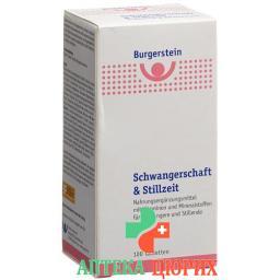 Бургерштейн Беременность и Лактация 100 таблеток