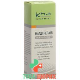 Hans Karrer Mikrosilber Hand Repair 50мл