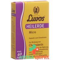 Luvos Heilerde Micro в капсулах 40 штук
